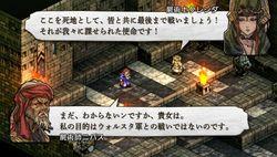 Tactics Ogre PSP - 14