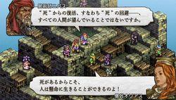 Tactics Ogre PSP - 15