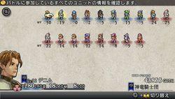 Tactics Ogre PSP - 17
