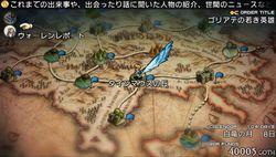 Tactics Ogre PSP - 9