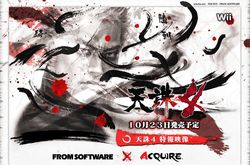 Tenchu 4   artwork