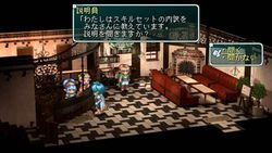 test star ocean first departure psp image (19)