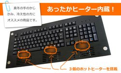Thanko Hot Cooler Keyboard chaud