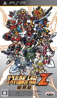 The 2nd Super Robot Taisen Z - jaquette PSP
