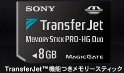 TransferJet Sony Memory Stick