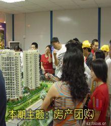 Tuangou achats groupes chine