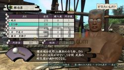 Way of the Samurai 4 - 3