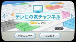 Wii   chaine Telebi no Tomo   1