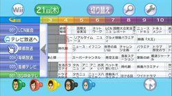Wii   chaine Telebi no Tomo   2