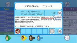 Wii   chaine Telebi no Tomo   5