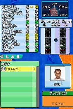 World soccer winning eleven ds goalxgoal image 2