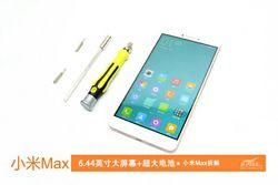 Xiaomi Mi Max (1)