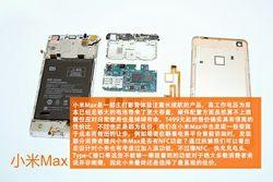 Xiaomi Mi Max (2)