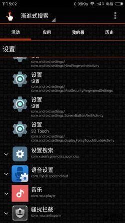 Xiaomi Mi Note 2 3D Touch