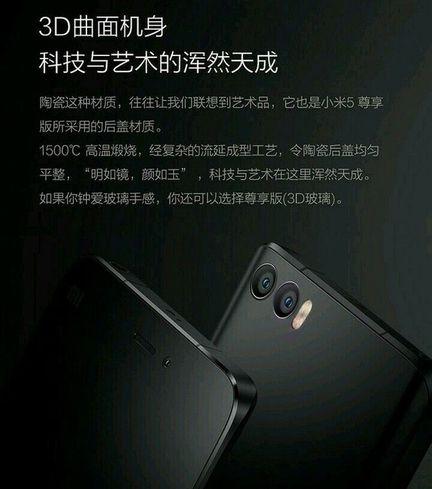 Xiaomi Mi5s.