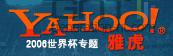 Yahoo chine
