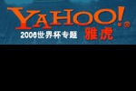 Yahoo! Chine