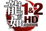 Yakuza 1 & 2 HD Edition - logo