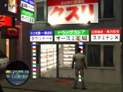 Yakuza 2   Image 4