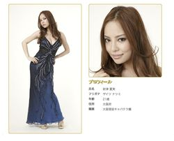 Yakuza - casting hotesses - Natsumi
