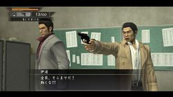 Yakuza of the End - 14
