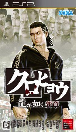 Yakuza PSP - pochette