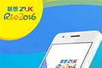 ZUK Z2 Rio 2016 Edition