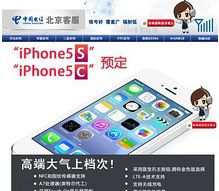 iPhone China Telecom