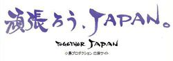 Together Japan - Kojima Productions