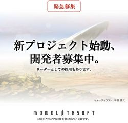 Monolith Soft recrutement
