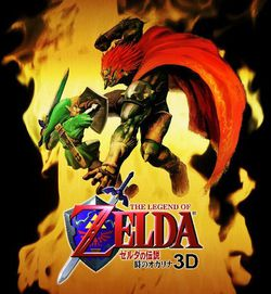 Legend of Zelda : Ocarina of Time 3DS - artwork
