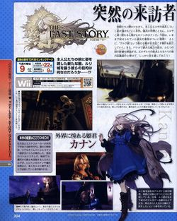 The Last Story - scan Famitsu (2)