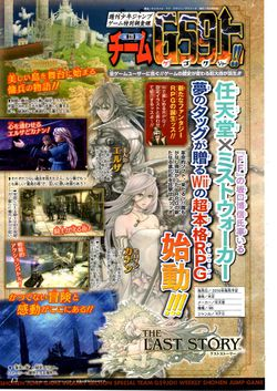 The Last Story - scan Shonen Jump