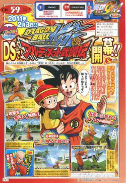 Dragon Ball Kai Ultimate Butouden - scan Shonen Jump