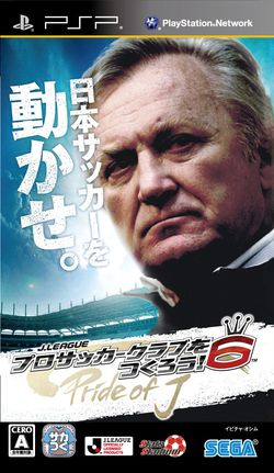 lets-make-a-jleague-pro-soccer-club-6