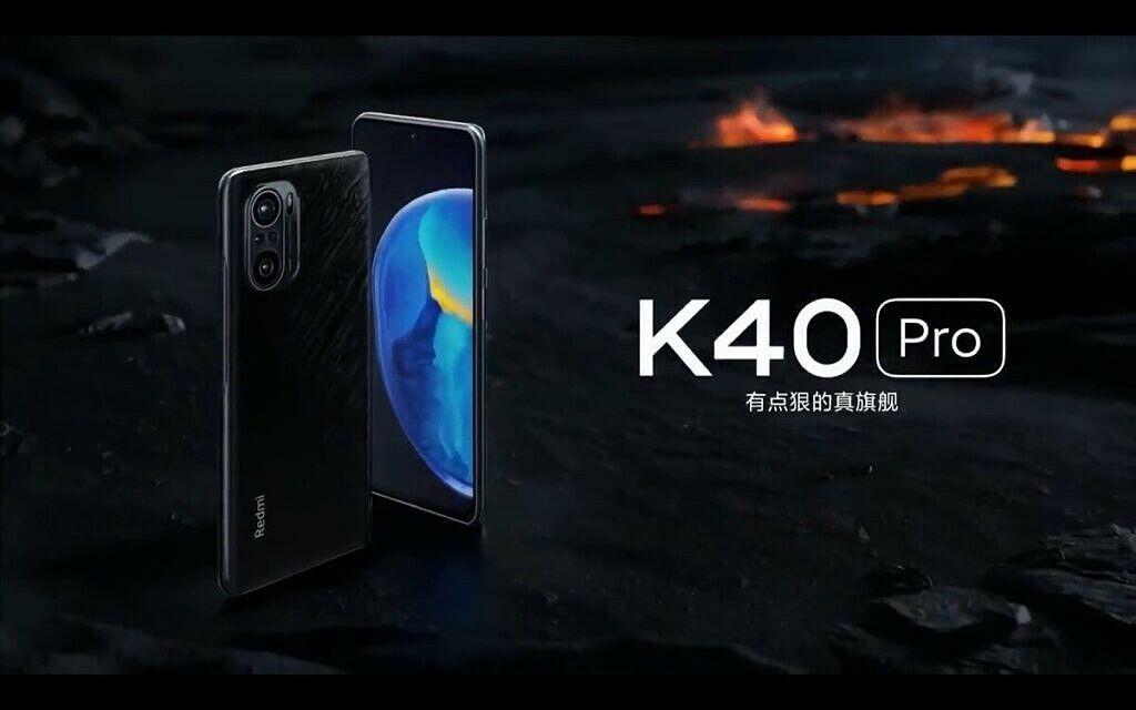 Redmi K40 Pro.