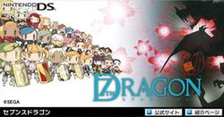 7th Dragon   logo