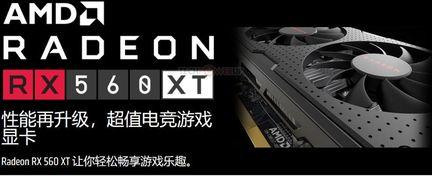 AMD Radeon RX 560 XT