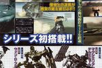 Armored Core 4 Answer PS3 XBOX 360 4