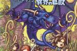 Blue Dragon : Ikai no Kyojû - artwork
