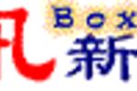 boxun-logo-chine
