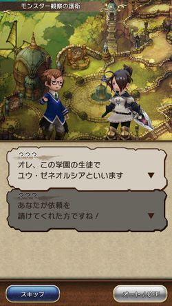 Bravely Default Fairy Effect - 2
