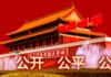 La Chine interdit les produits Symantec et Kaspersky