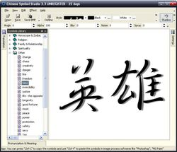 Chinese Symbol Studio screen 1