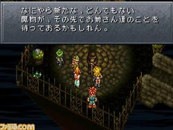 Chrono Trigger DS   contenu additionnel   3