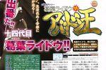 Devil Summoner Raidou Kuzunoha 2 - scan 1