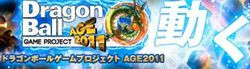Dragon Ball Game Project Age 2011 - logo