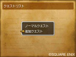 Dragon Quest IX - 29