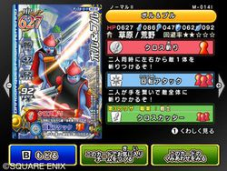Dragon Quest Monsters : Battle Road Victory - 16