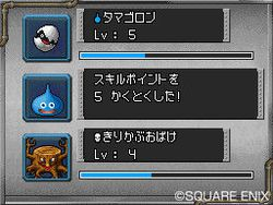 Dragon Quest Monsters : Joker - 19
